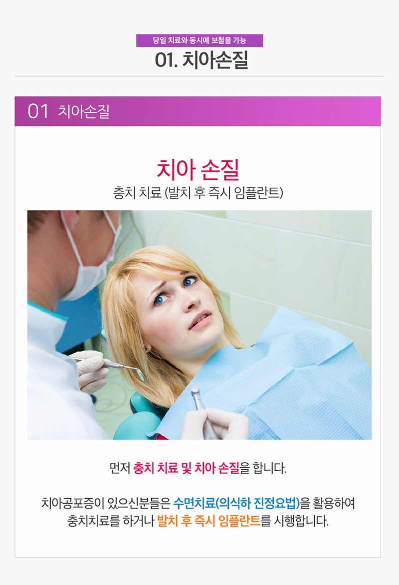 수면마취치과/원데이치과 - 원데이치료과정 : 1.치아손질